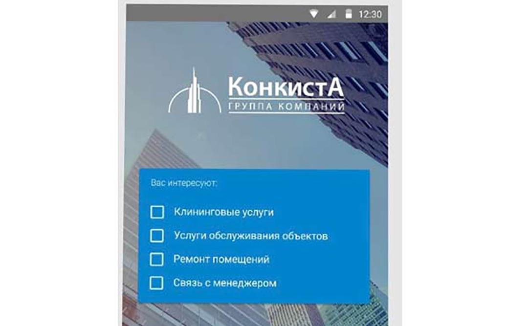 Новое мобильное приложение от ГК Конкиста